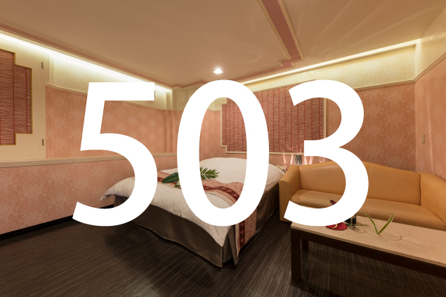 503号室
