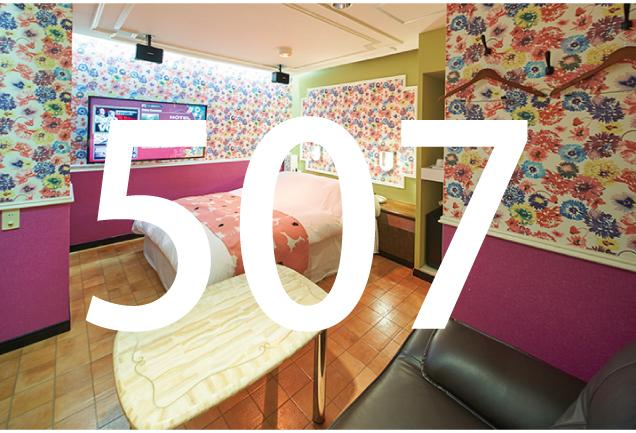 507号室